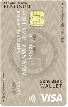 タカシマヤプラチナデビットカードの券面(2019年9月版)