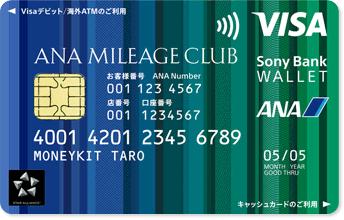 ANAマイレージクラブ : Sony Bank WALLETの券面