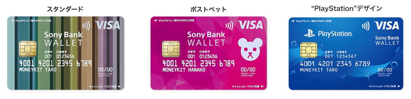 "Sony Bank WALLETのスタンダード・ポストペット・""PlayStation""デザイン券面"