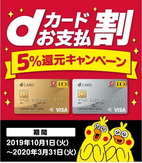 dカードお支払割5%還元キャンペーン