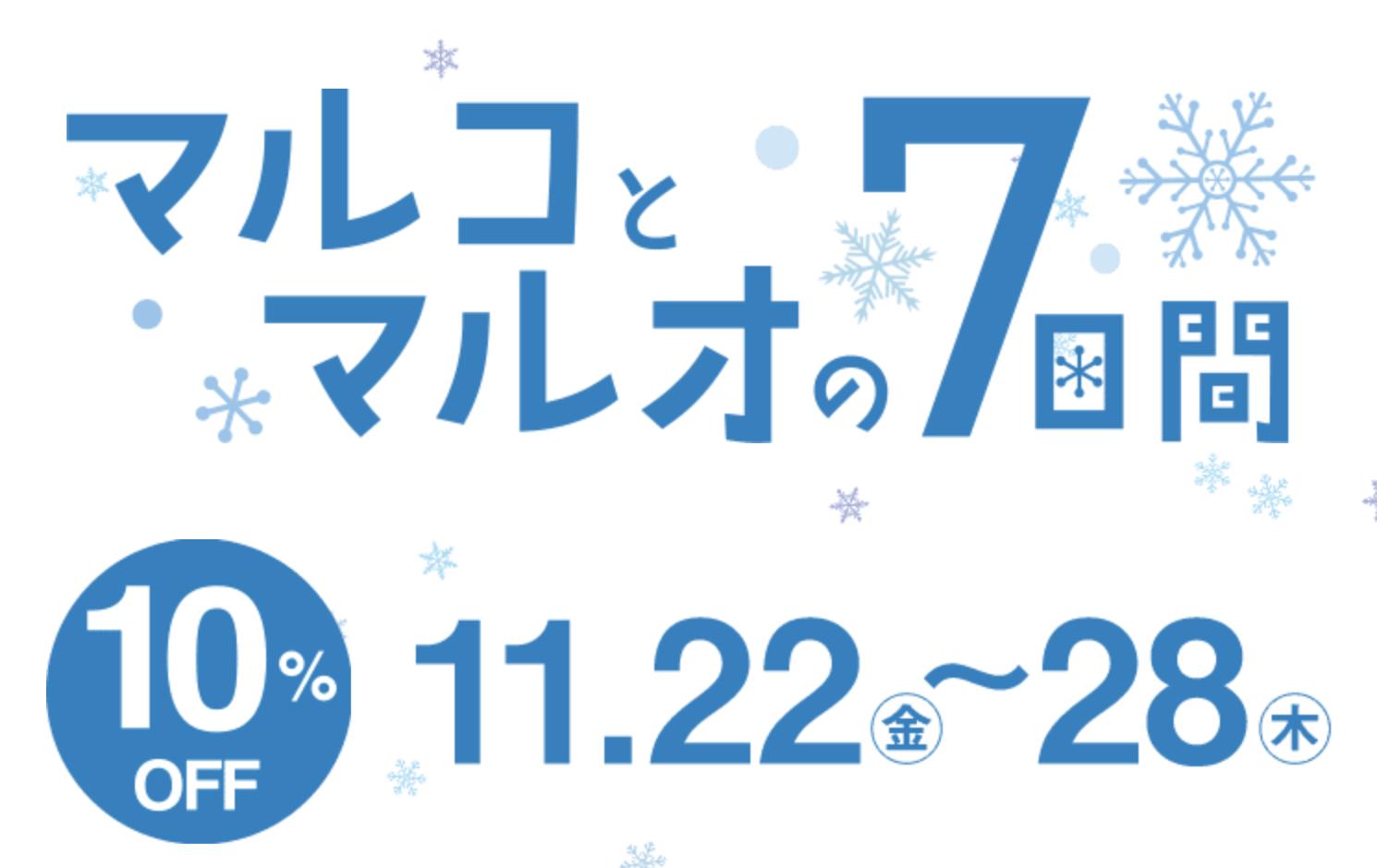マルコとマルオの7日間は2019年11月22日〜28日に開催