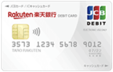 楽天銀行デビットカード(JCB)の券面(2019年12月版)