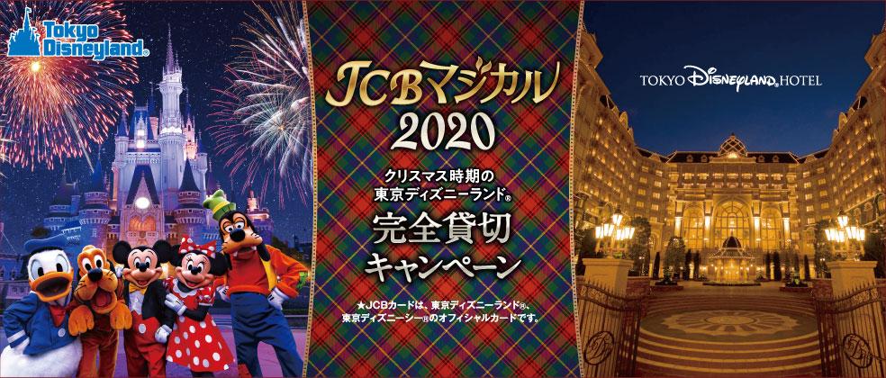 JCB マジカル 2020 ~クリスマス時期の東京ディズニーランド(R)完全貸切キャンペーン~