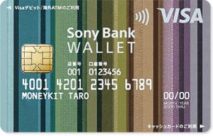 Sony Bank WALLETのスタンダード券面