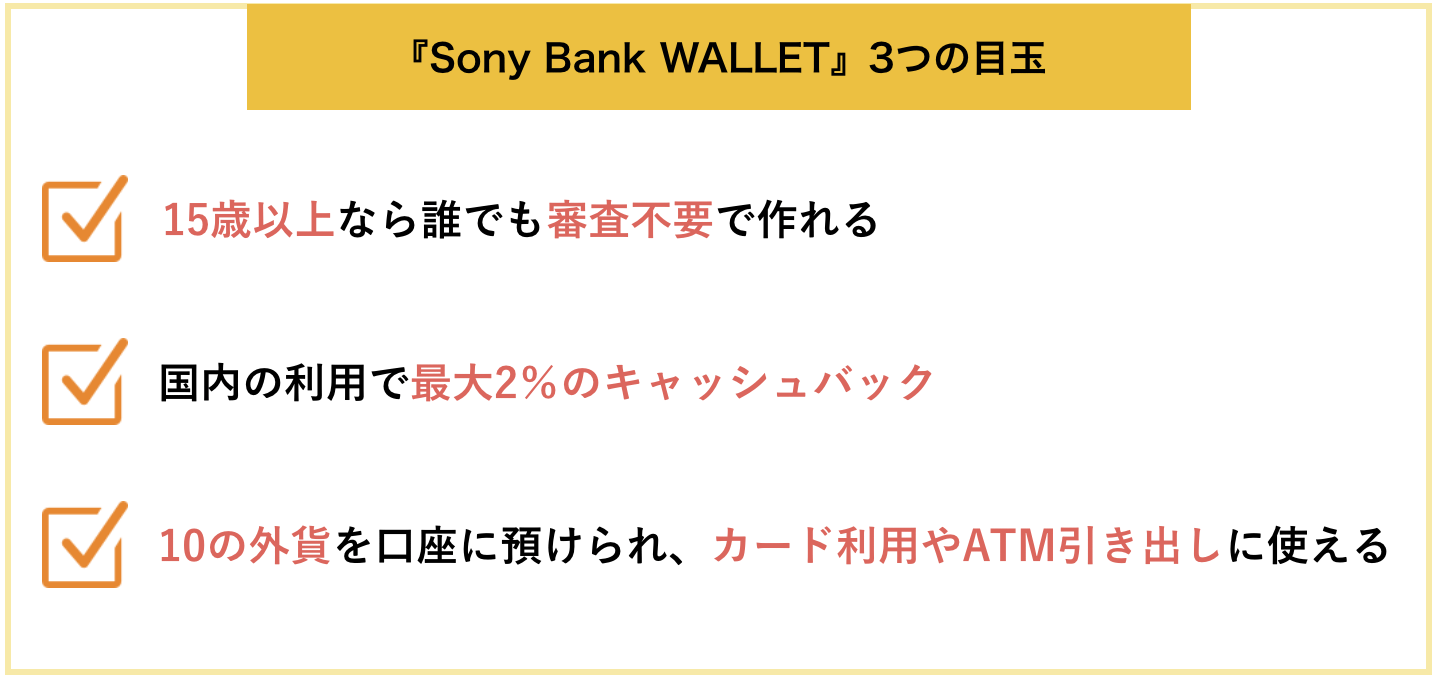 Sony Bank WALLETの3つの目玉