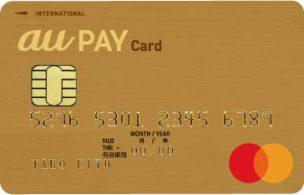 au PAY ゴールドカードの券面