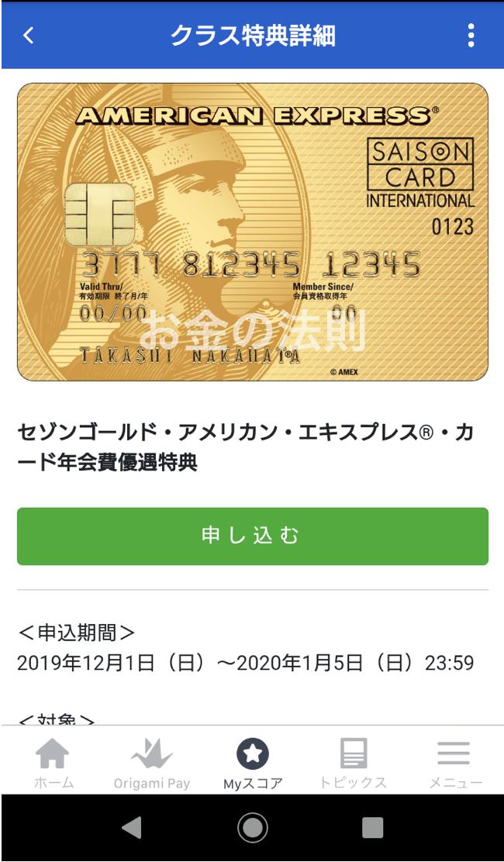 セゾンクラッセのクラス星4特典でセゾンゴールド・アメリカン・エキスプレス・カードを年会費無料で申し込み画面