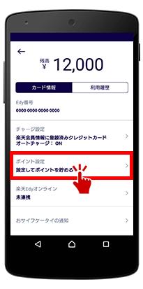 Edyポイントサービス登録手順2(2020年版)