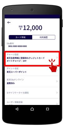 Edyオートチャージ設定手順2(2020年版)