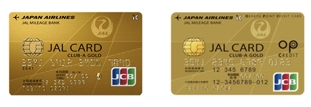 JALカード JCB CLUB-Aゴールド・JALカード OPクレジット CLUB-Aゴールドの券面