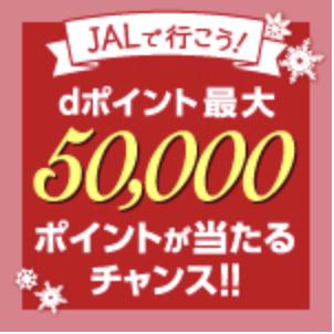 JALで行こう!最大50,000ポイントが当たるチャンス♪