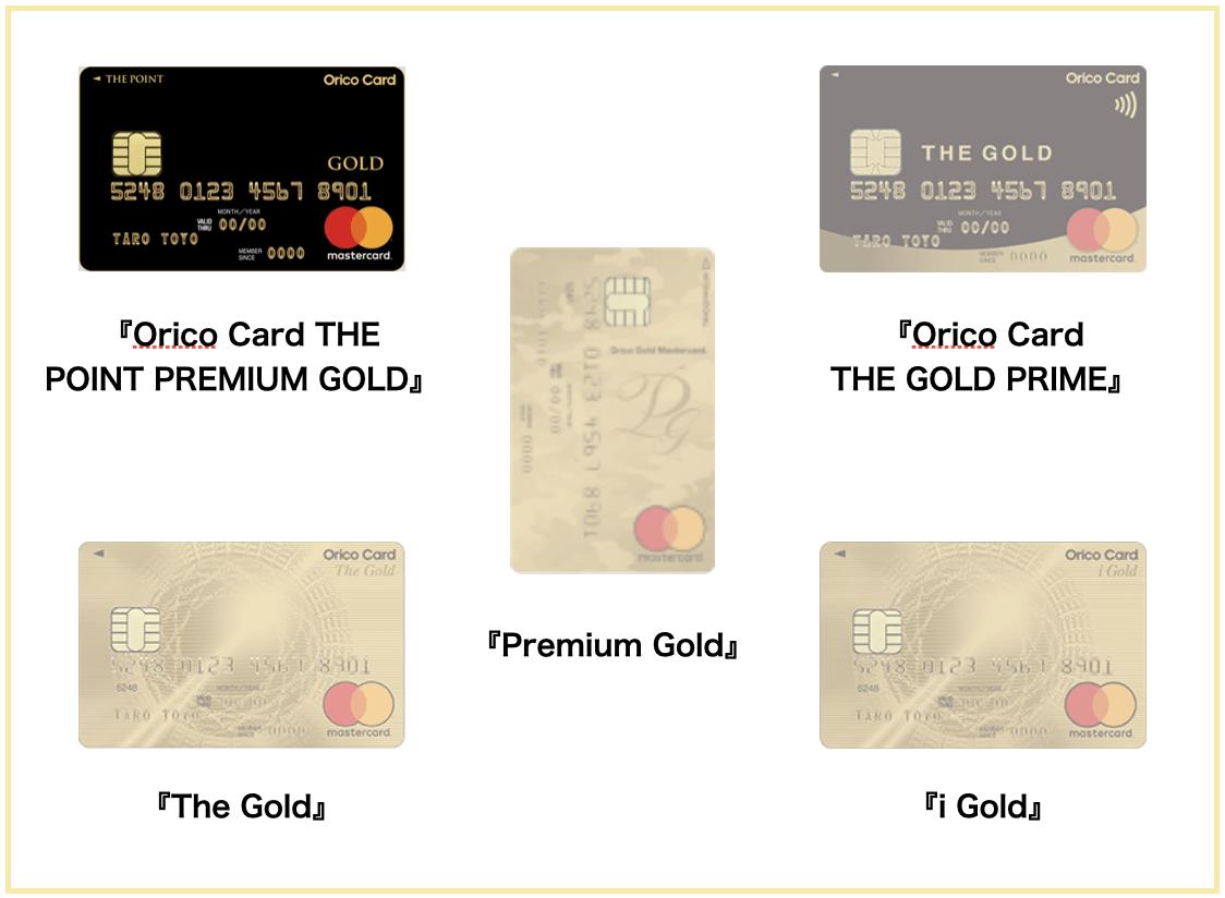 オリコ ゴールドカードのおすすめは1つ