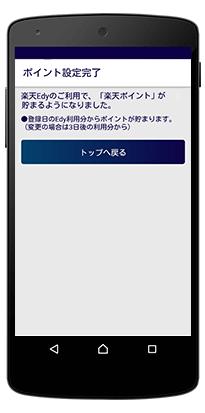 Edyポイントサービス登録手順7(2020年版)