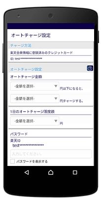 Edyオートチャージ設定手順5(2020年版)