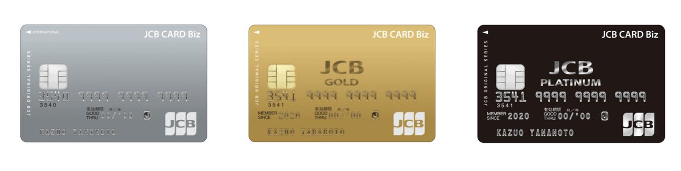 JCB CARD Biz 一般・ゴールド・プラチナの券面