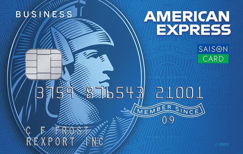 セゾンコバルト・ビジネス・アメリカン・エキスプレスカードの券面