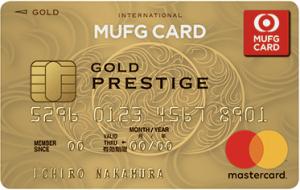 MUFGカード ゴールドプレステージの券面(新Mastercardロゴ)