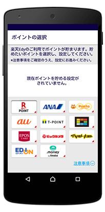Edyポイントサービス登録手順4(2020年版)
