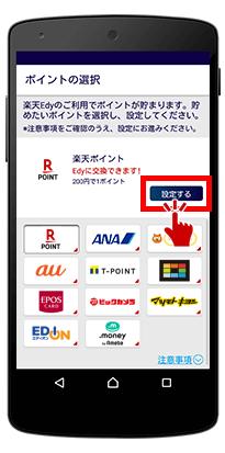Edyポイントサービス登録手順5(2020年版)