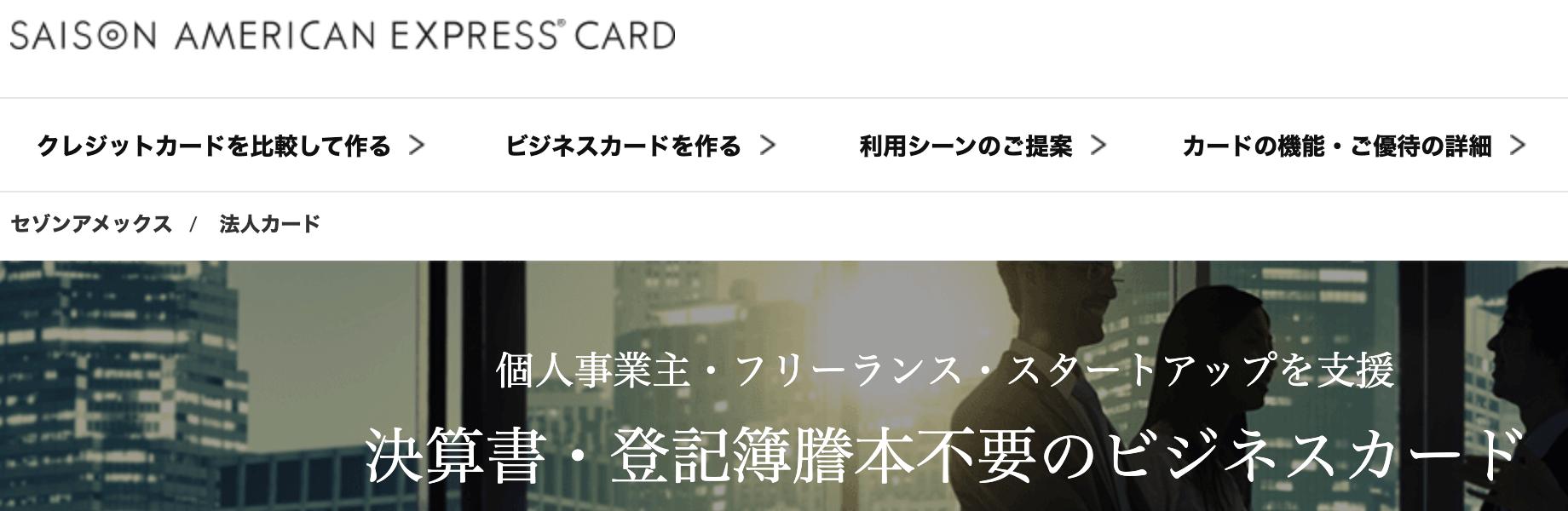 セゾン・アメリカン・エキスプレスカードの法人カードの特徴