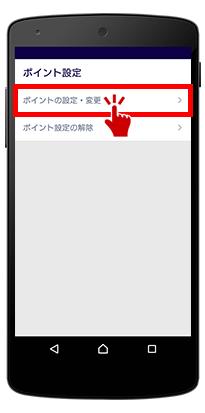 Edyポイントサービス登録手順3(2020年版)