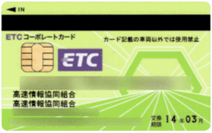ETCコーポレートカードの券面
