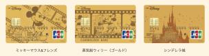 ディズニー★JCBカード ゴールドカードのアイキャッチ