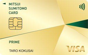 三井住友カード プライムゴールドVISA ICプライムゴールドの券面