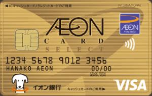 イオンゴールドカードセレクトの券面