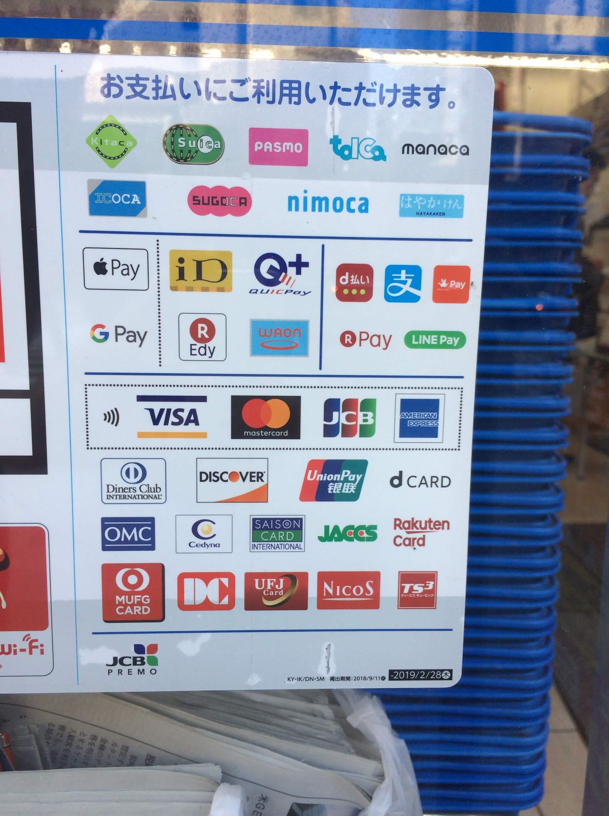使えるカードや電子マネーの表示