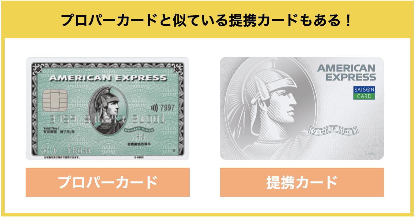 プロパーカードに似たデザインのアメックス提携カード