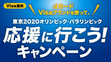 東京2020オリンピック・パラリンピック応援に行こうキャンペーン