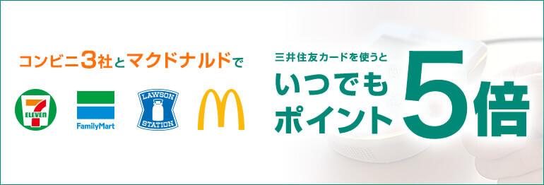 三井住友カードはセブン-イレブン・ファミリーマート、ローソンの利用はいつでもポイント5倍