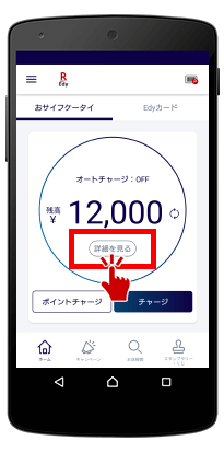 Edyオートチャージ設定手順1(2020年版)