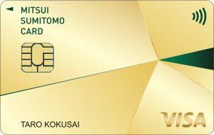 三井住友カード ゴールドVISA ICゴールドの券面