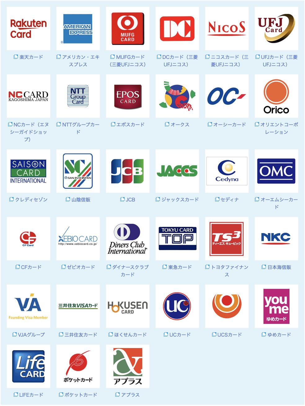 楽天Edyのチャージに対応しているクレジットカード会社一覧(2020年10月版)