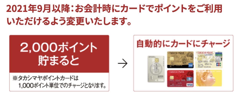 2021年9月以降タカシマヤカードのポイントは自動的にカードにチャージ