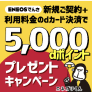 「ENEOSでんき」 新規ご契約キャンペーン♪