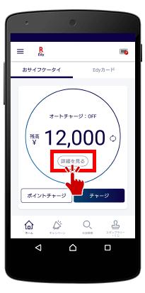 Edyポイントサービス登録手順1(2020年版)