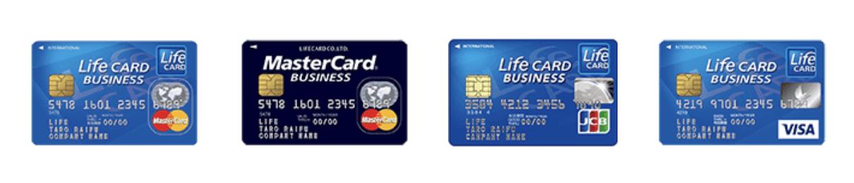 ライフカードビジネスライトの券面(Mastercard Aタイプ・Bタイプ・JCB・Visa)