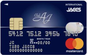 CLUB AJカード(クラブエージェーカード)の券面