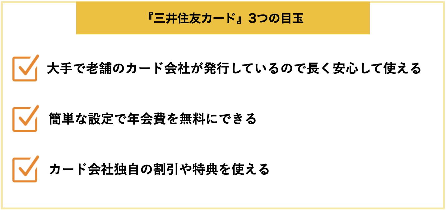 三井住友カードの3つの目玉