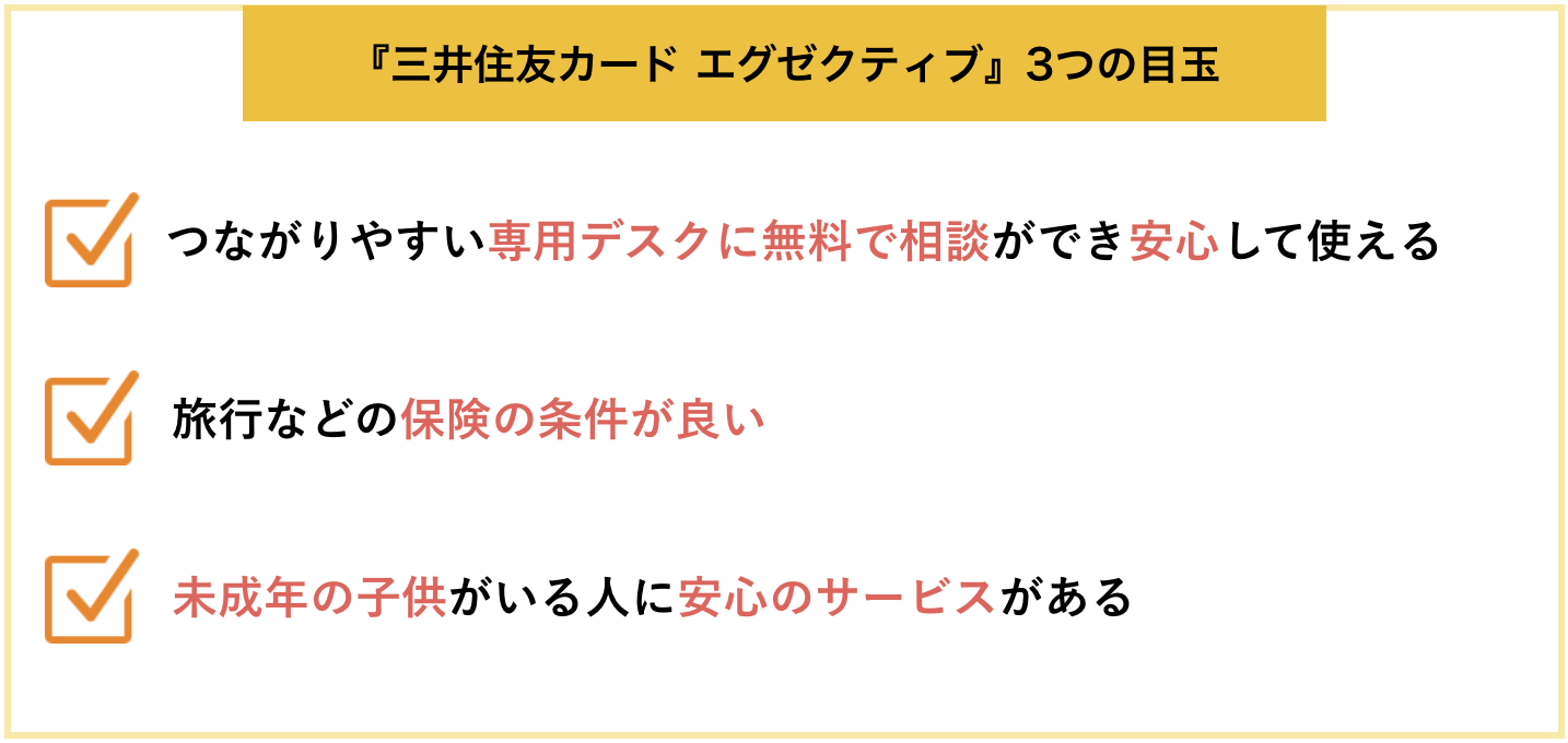 三井住友カード エグゼクティブの3つの目玉