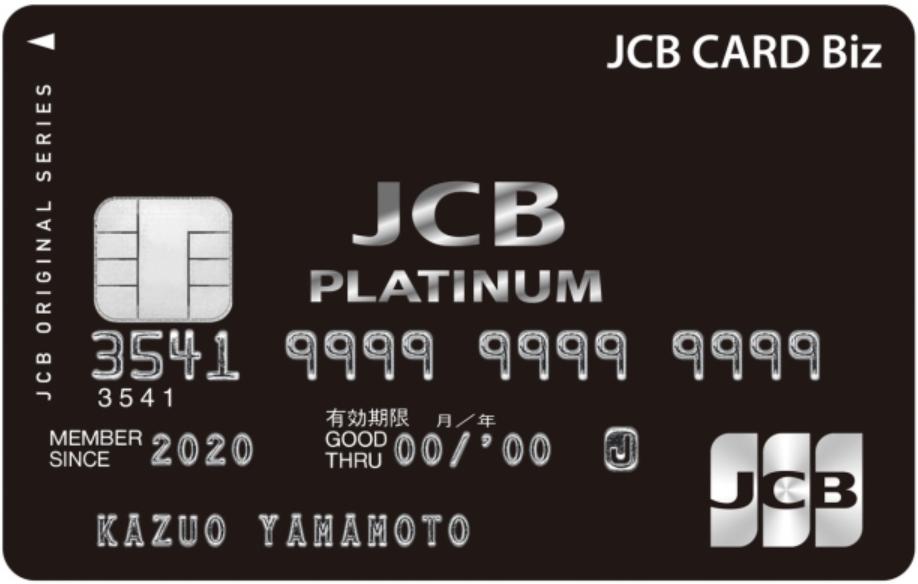 JCB CARD Bizプラチナの券面