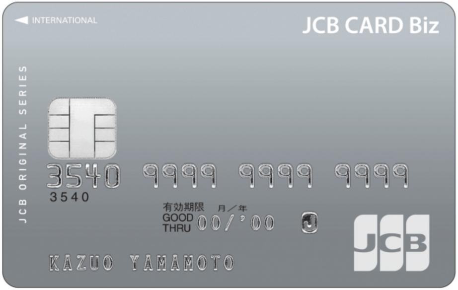 JCB CARD Biz一般の券面