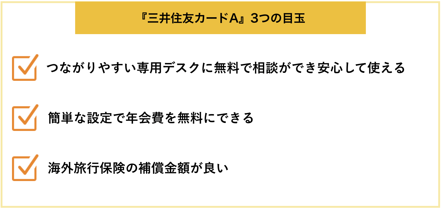 三井住友カードAの3つの目玉
