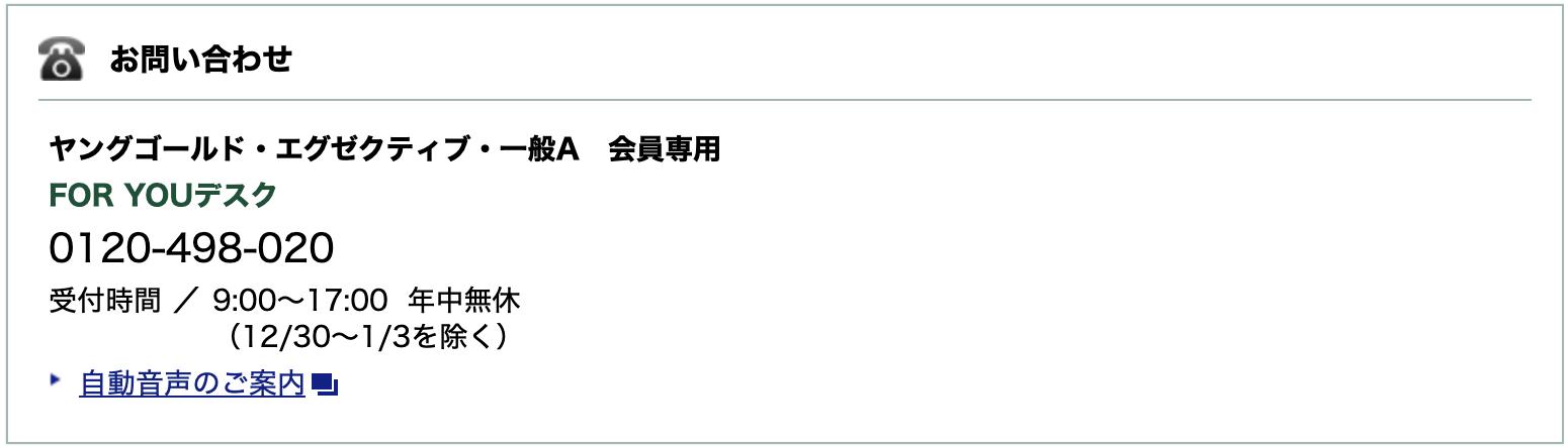三井住友カード ヤングゴールド・エグゼクティブ・一般A会員専用問い合わせフリーダイヤル