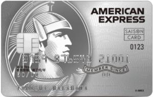 セゾンプラチナ・アメリカン・エキスプレス・カードの券面(中サイズ)