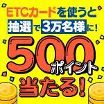 ETCカードならdカード!3万人にポイントプレゼント!