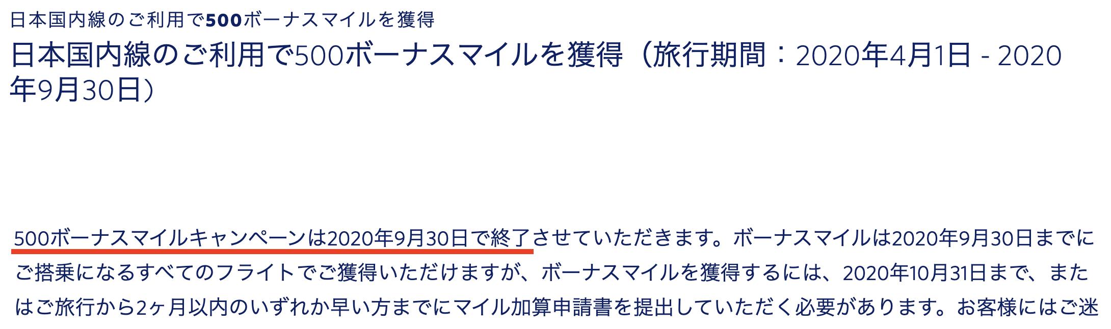 ニッポン500マイルキャンペーン終了